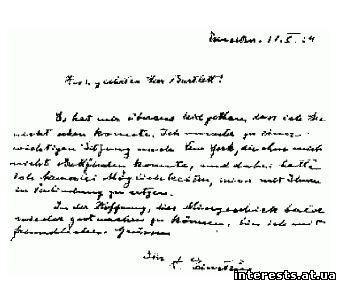 Почерк Ейнштейна