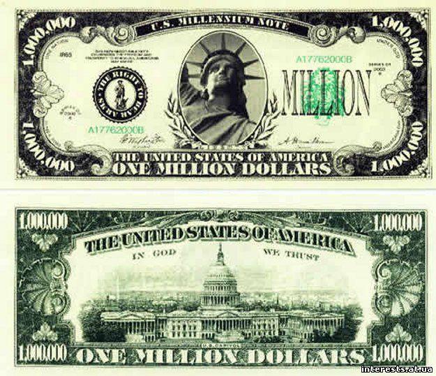 Мільйон доларів
